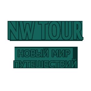 NW Tour - Новый мир путешествий