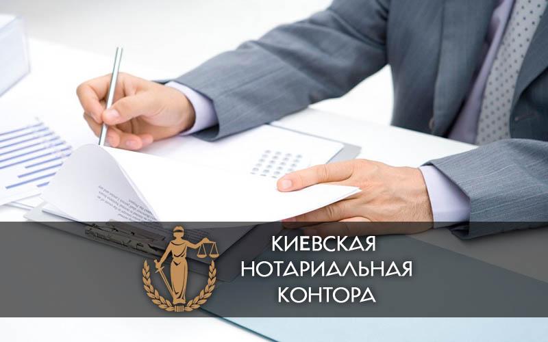 Доверенность на документы нотариус киев