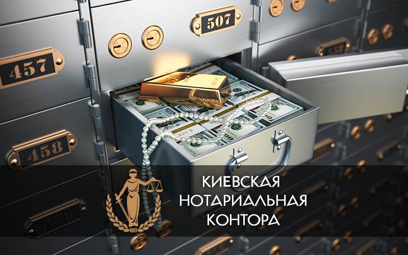 Доверенность на пользование банковской ячейкой нотариус киев