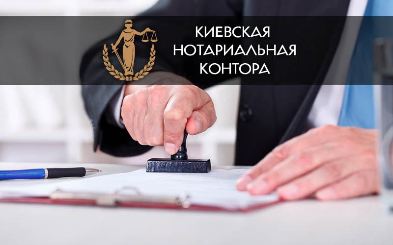 Доверенность на представление интересов нотариус киев