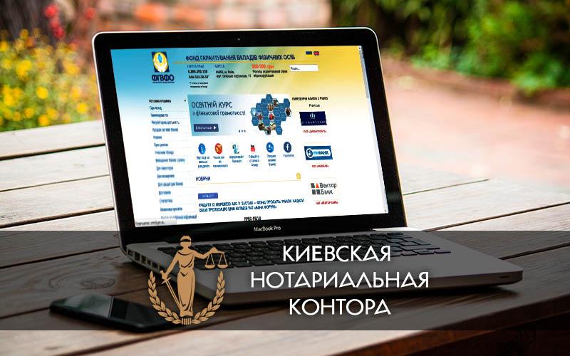Доверенность на представление интересов в Фонде гарантирования вкладов (ФГВ) нотариус киев