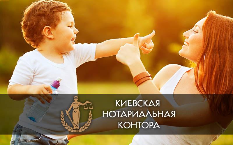 Доверенность на ребенка нотариус киев