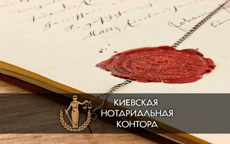 Доверенность на регистрацию юридического лица нотариус киев