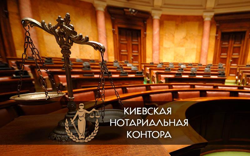 Доверенность на суд нотариус киев