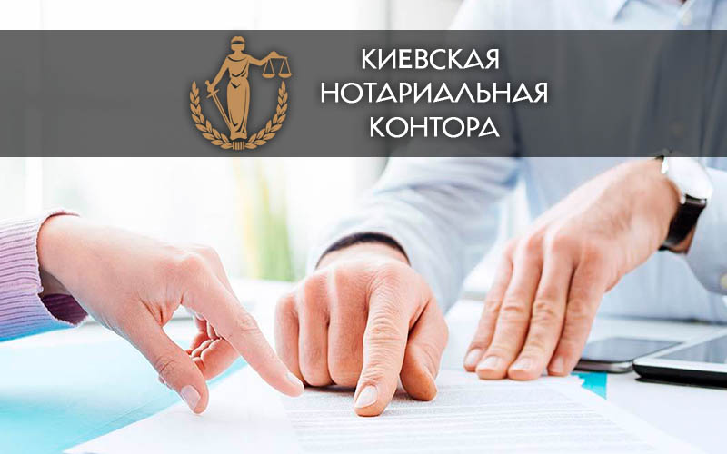 Доверенность в порядке передоверия нотариус киев