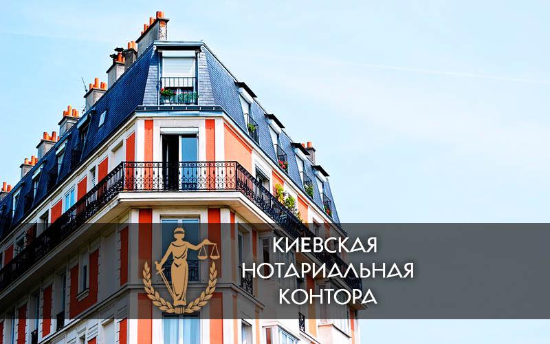доверенность на квартиру нотариус киев