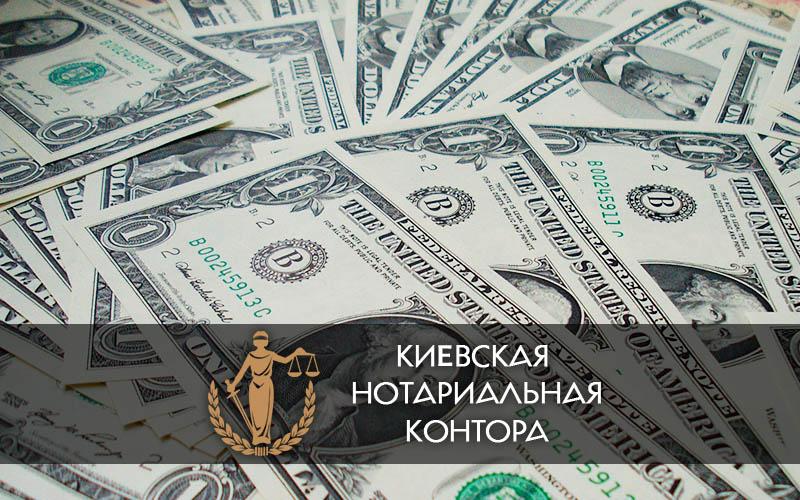 доверенность на получение денег нотариус киев