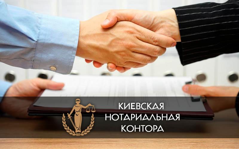 доверенность на продажу киев