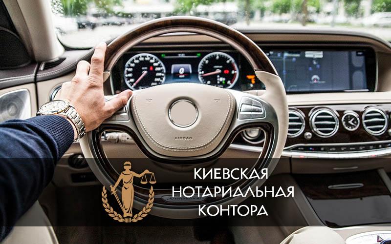 генеральная доверенность на авто нотариус киев