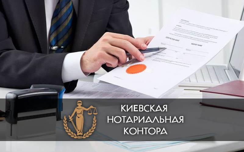 нотариус доверенность на право подписи киев