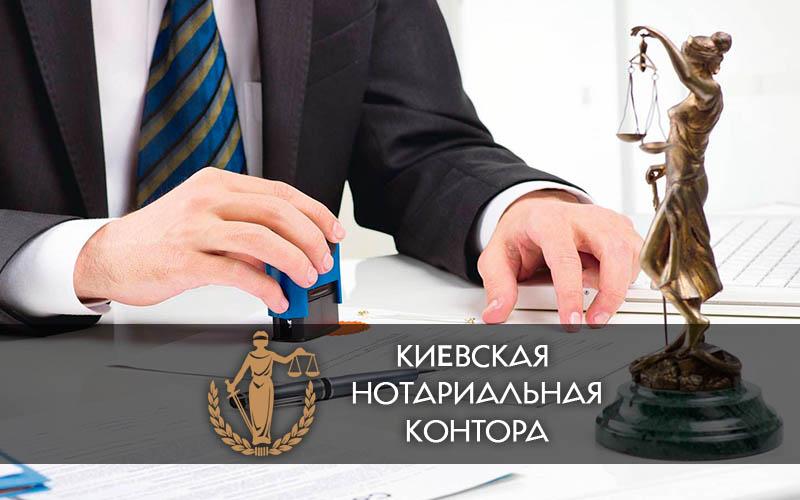 нотариус генеральная доверенность киев