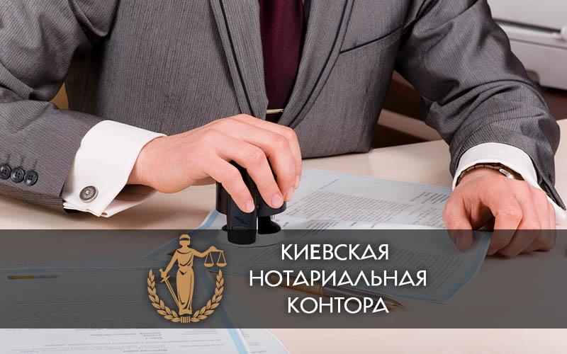 оформление доверенности для юридических лиц нотариус киев