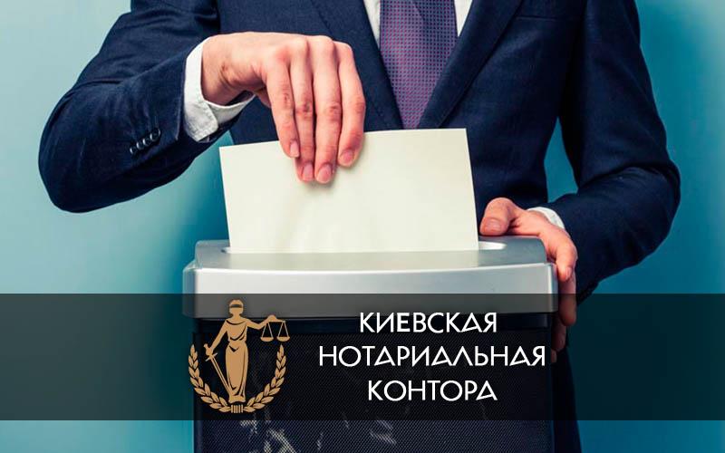 отмена доверенности нотариус киев