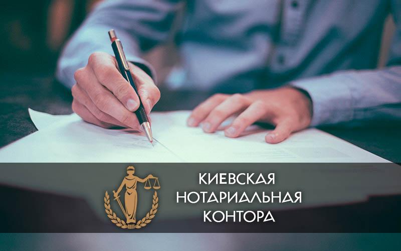 проверка документов нотариус киев