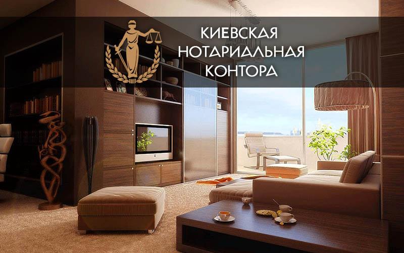 Дарственная на квартиру нотариус киев осокорки