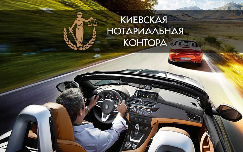 Договор аренды автомобиля нотариус киев осокорки