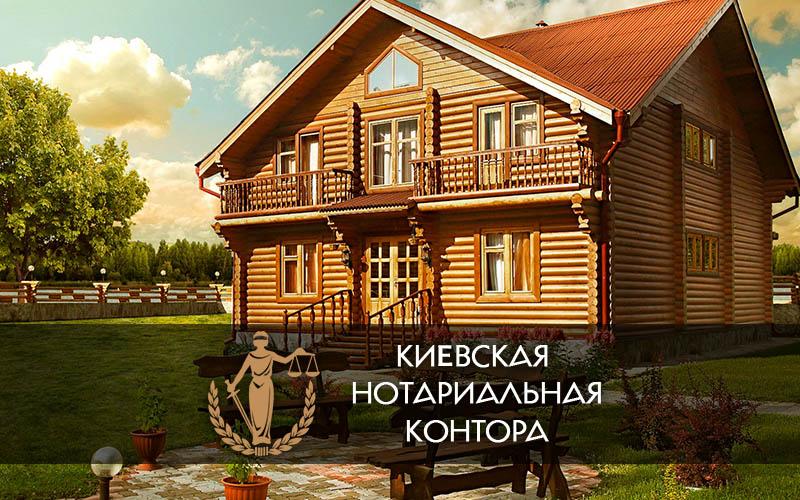 Договор дарения дома нотариус киев осокорки
