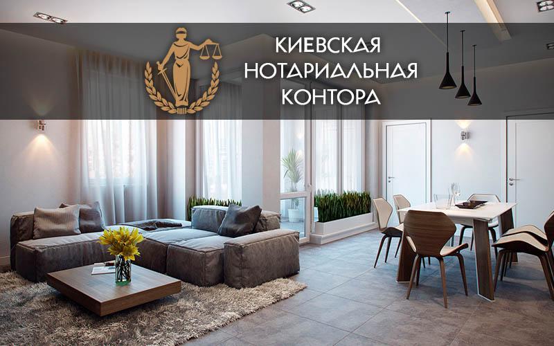 Договор дарения квартиры нотариус киев осокорки