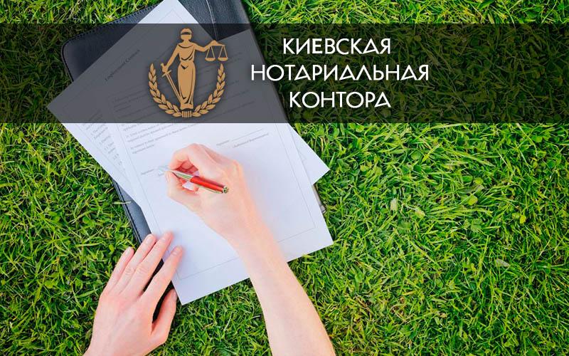 Договор дарения земельного участка нотариус киев осокорки