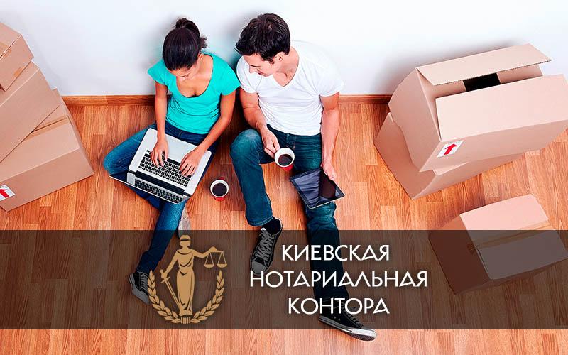 Договор ипотеки нотариус киев осокорки