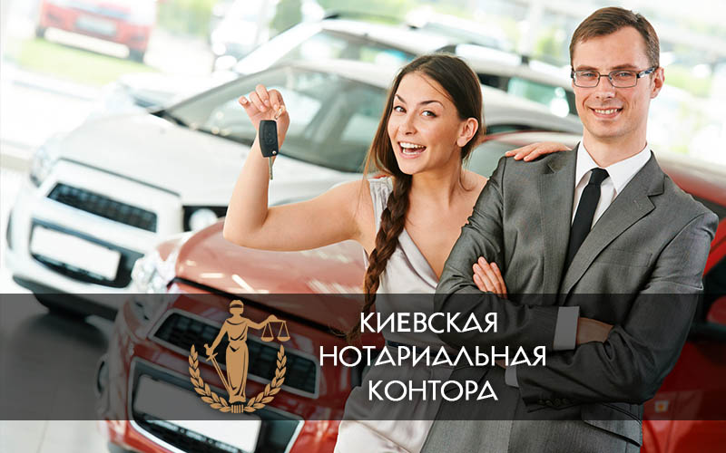 Договор купли-продажи автомобиля нотариус киев осокорки
