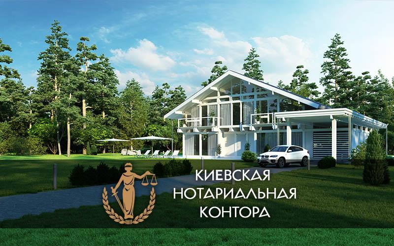 Договор купли-продажи частного дома нотариус киев осокорки