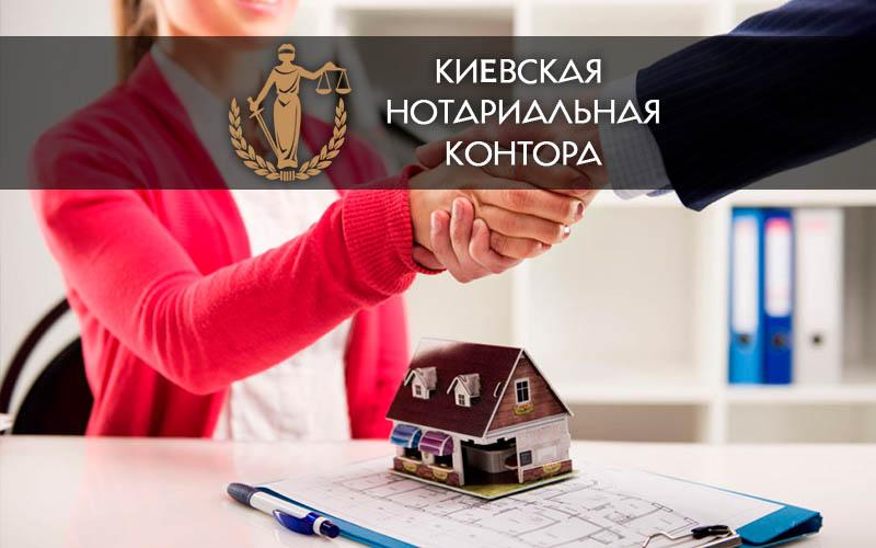 Договор купли-продажи квартиры нотариус киев осокорки