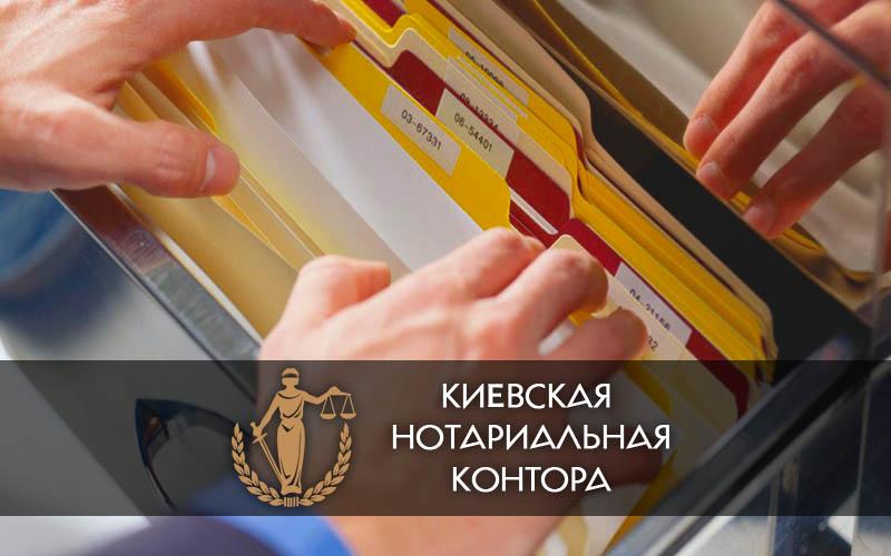 Получение извлечения (вытяга) из ЕГРПОУ нотариус киев осокорки