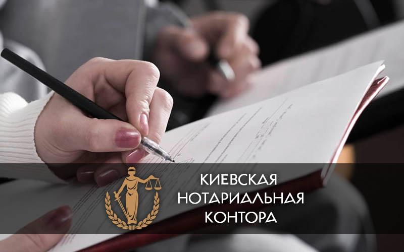 Карточка с подписями для банка нотариус киев осокорки