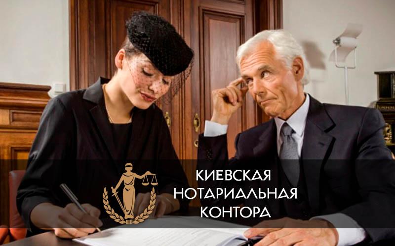 Наследство по завещанию нотариус киев осокорки