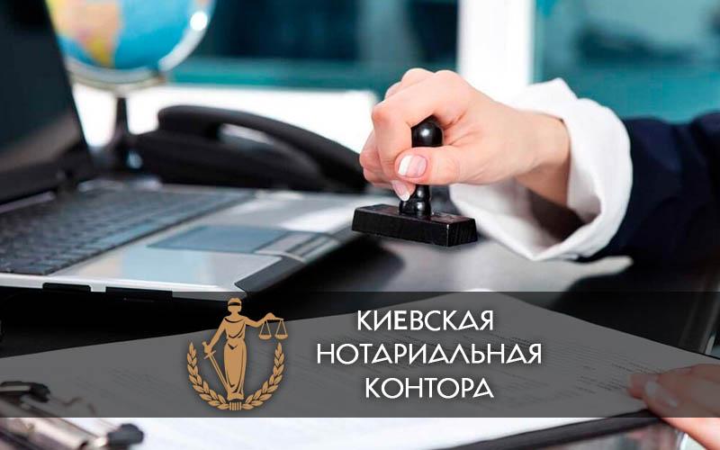 Нотариальные копии доверенности нотариус киев осокорки
