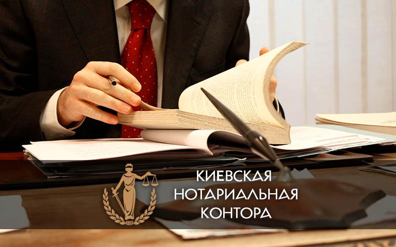 Нотариальные копии нотариус киев осокорки