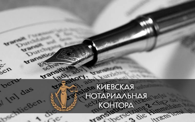 Перевод документов нотариус киев осокорки