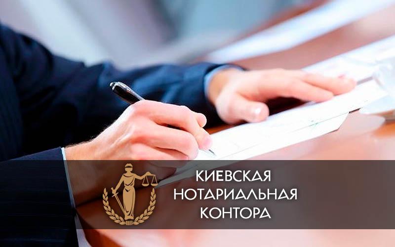 Подпись на протоколе нотариус киев осокорки