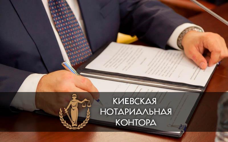 Подпись на уставе нотариус киев осокорки