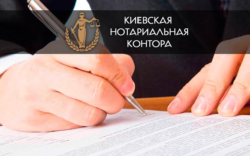 Подпись на документах, заявлениях нотариус киев осокорки