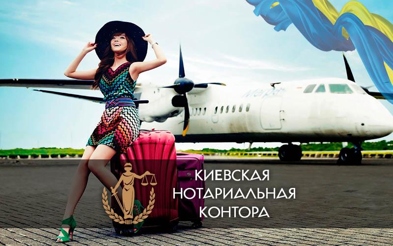 Приглашение иностранного гражданина на территорию Украины киев осокорки