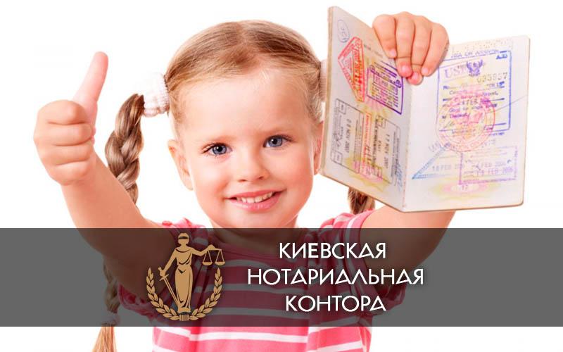 Разрешение на оформление загранпаспорта ребенка нотариус киев