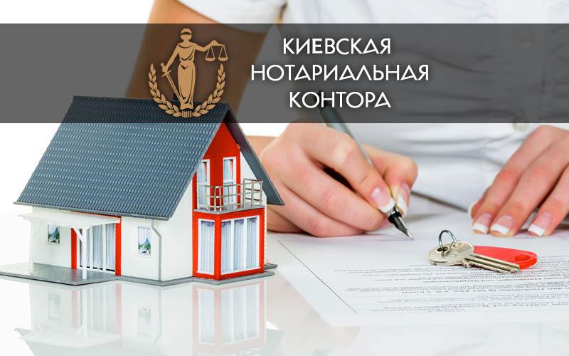 Разрешение на прописку в своей квартире доме других лиц нотариус киев