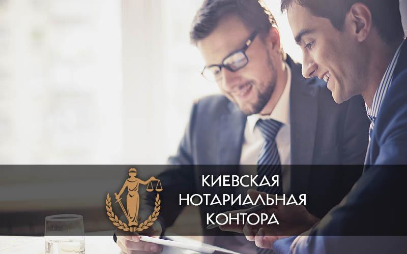 Регистрация ФЛП (ФОП) нотариус киев осокорки