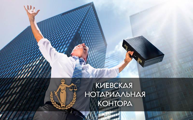 Регистрация ТОВ (ООО) нотариус киев осокорки