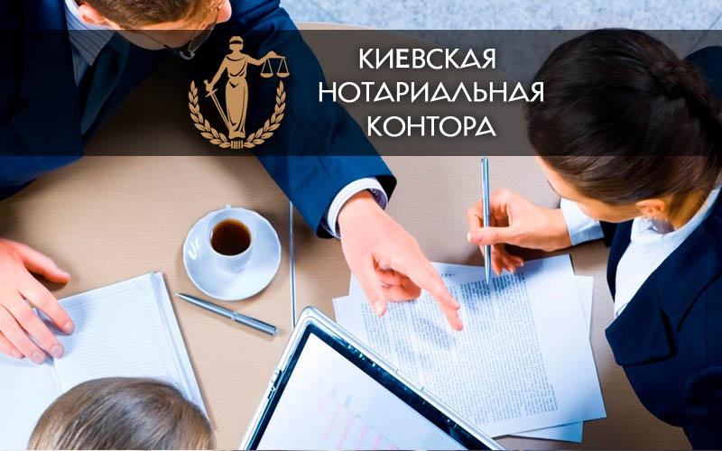 Регистрация изменений ФЛП нотариус киев осокорки