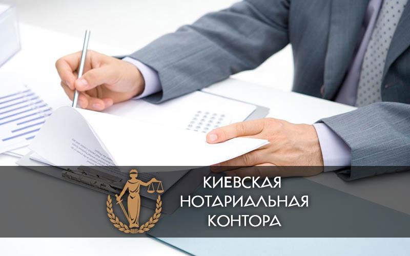Регистрация изменений ТОВ (ООО) нотариус киев осокорки