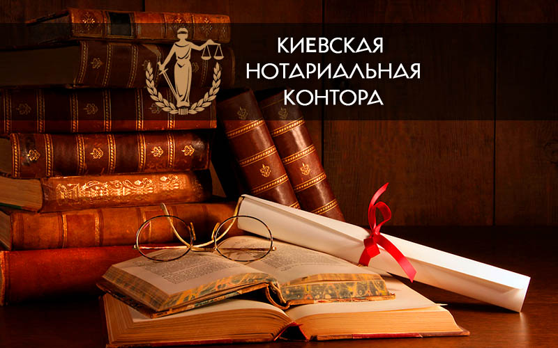 Секретное завещание нотариус киев осокорки