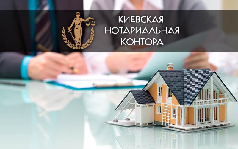 Согласие супруга на продажу покупку недвижимости нотариус киев