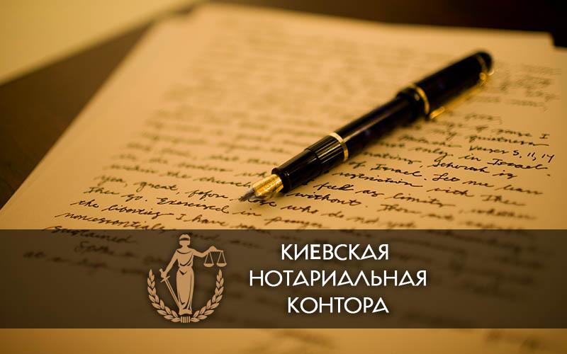 Спонсорское письмо нотариус киев осокорки