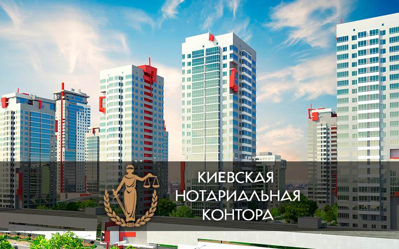 Справка из реестра прав на недвижимость нотариус киев осокорки