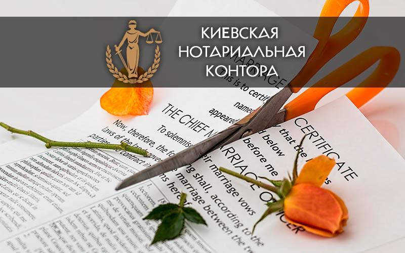 Справка о несостоянии в браке нотариус украина киев