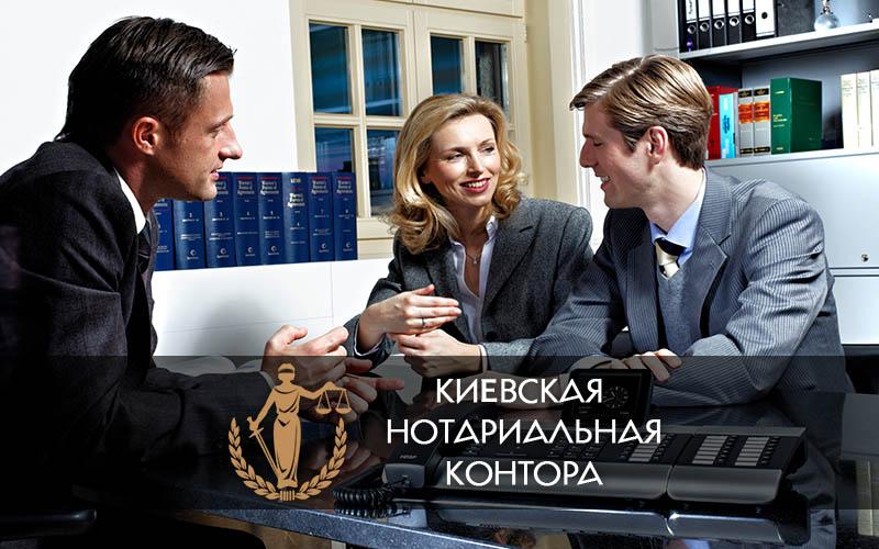 Свидетельствование завещаний нотариус киев осокорки