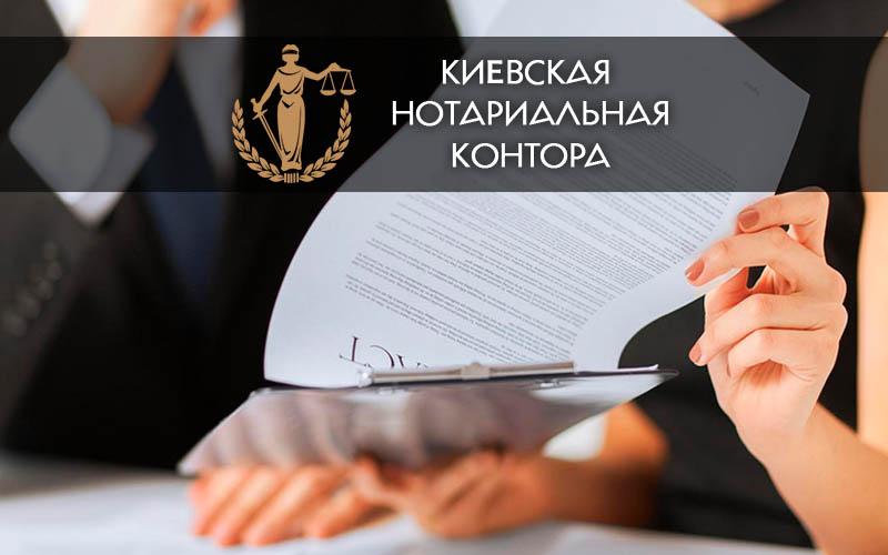 Выдержка из реестра доверенности нотариус киев осокорки